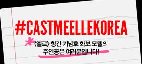 #castmeellekorea